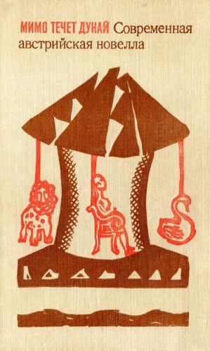 Мимо течет Дунай: Современная австрийская новелла