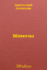 Мимозы
