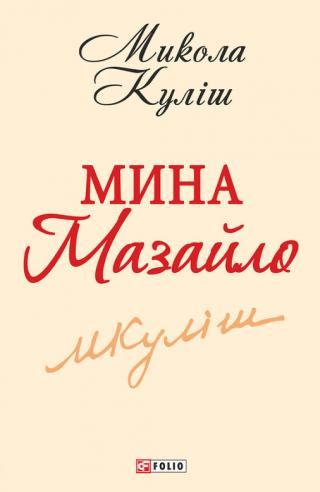 Мина Мазайло