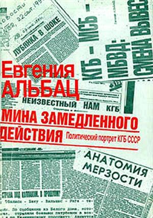 Мина замедленного действия. Политический портрет КГБ