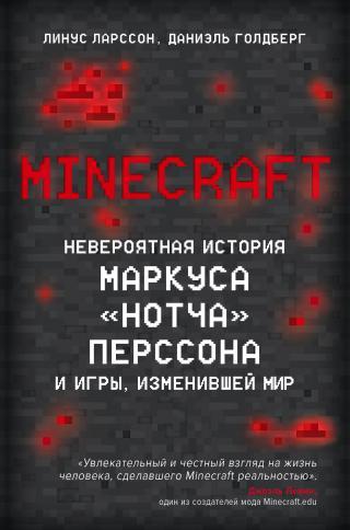 Minecraft. Невероятная история Маркуса «Нотча» Перссона и игры, изменившей мир [litres]