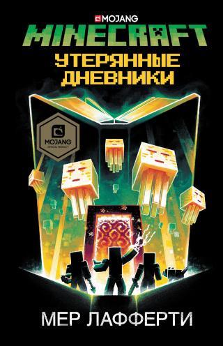 Minecraft: Утерянные дневники [litres]