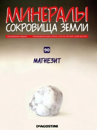 Минералы. Сокровища Земли №90 (2011 г.)
