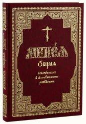 Минея общая новомученикам и исповедникам Российским