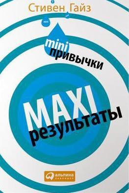 MINI-привычки — MAXI-результаты