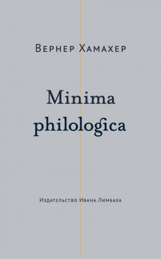 Minima philologica. 95 тезисов о филологии; За филологию [litres]