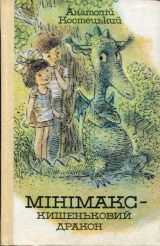 Минимакс — карманный дракон, или День без родителей