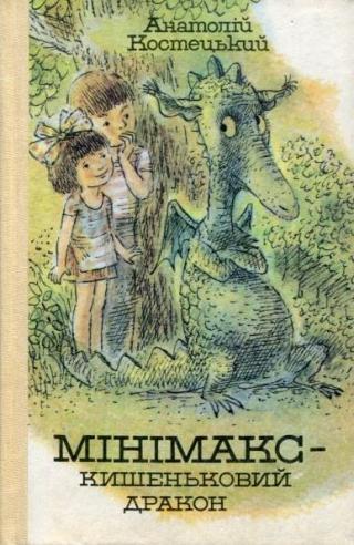 Минимакс - карманный дракон