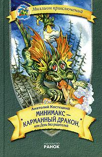 Мiнiмакс - кишеньковий дракон, або День без батькiв