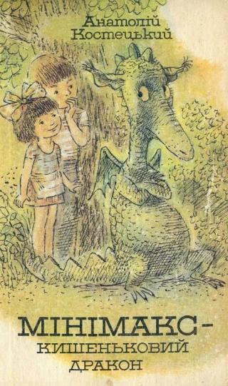 Мінімакс — кишеньковий дракон, або День без батьків