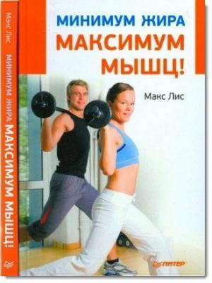 Минимум жира, максимум мышц!