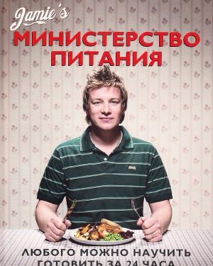 Министерство питания