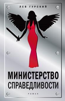 Министерство справедливости