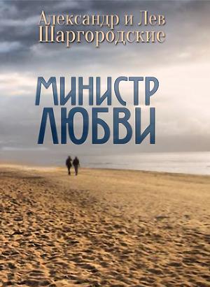 Министр любви [сборник рассказов]