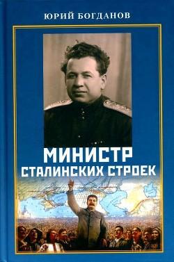 Министр сталинских строек (10 лет во главе МВД)