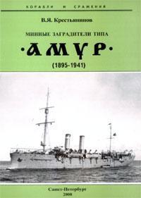 Минные заградители типа Амур (1895-1941 гг.)