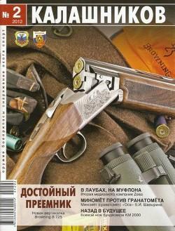 Миномёт против гранатомёта