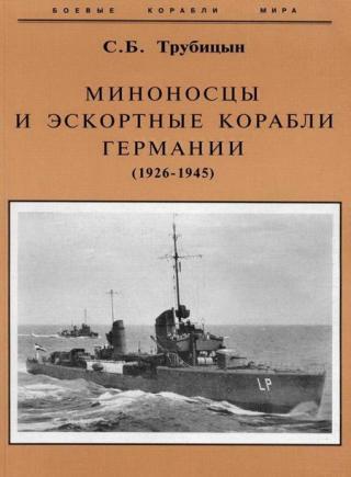 Миноносцы и эскортные корабли Германии. 1927-1945 гг.