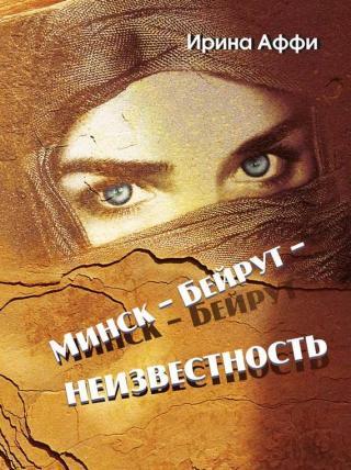 Минск – Бейрут – неизвестность
