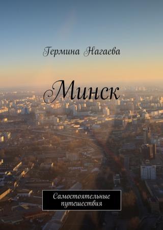 Минск. Самостоятельные путешествия