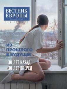 Минский дневник осени 2020 г.