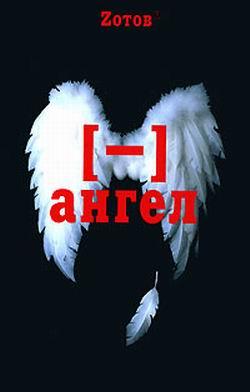 Минус ангел [litres]