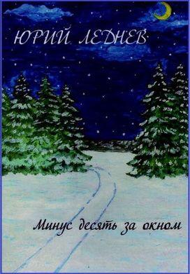 Минус десять за окном [Сборник стихов]