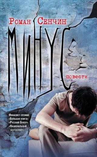 Минус (повести)