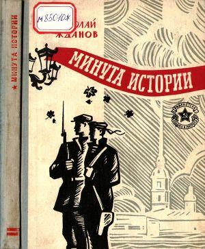 Минута истории (сборник)