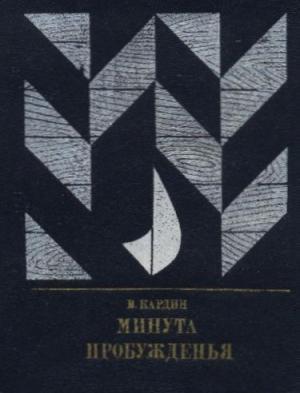 Минута пробужденья (Повесть об Александре Бестужеве (Марлинском))