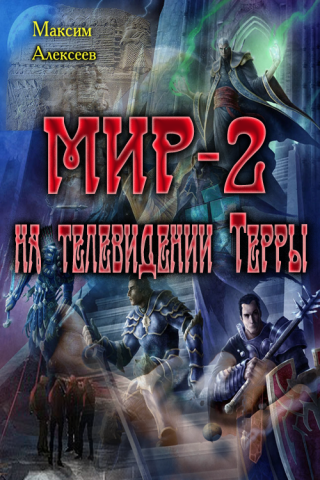 Мир-2 на телевидении Терры (СИ)