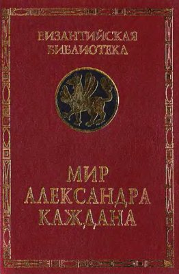 Мир Александра Каждана. К 80-летию со дня рождения [Сборник монографий]