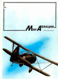 Мир Авиации 1992 01