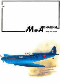 Мир авиации 1993 01