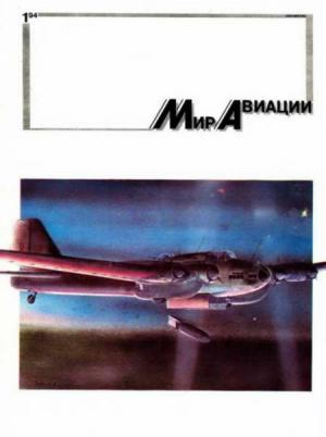 Мир Авиации 1994 01