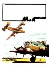 Мир Авиации 1995 02