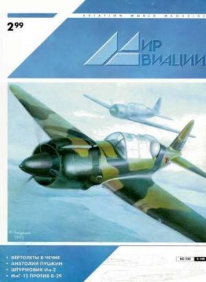 Мир Авиации 1999 02
