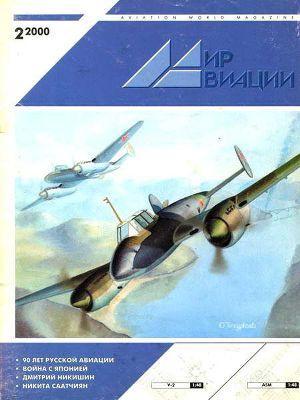 Мир Авиации 2000 02