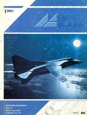 Мир Авиации 2001 01