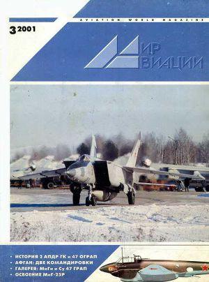 Мир Авиации 2001 03