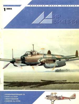Мир Авиации 2002 01