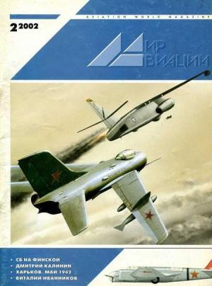 Мир Авиации 2002 02