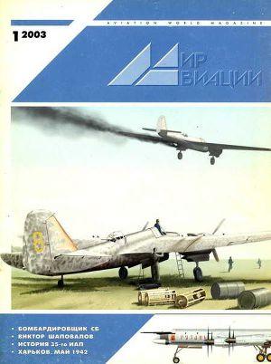 Мир Авиации 2003 01