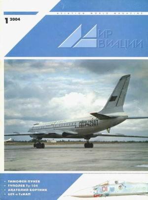 Мир Авиации 2004 01