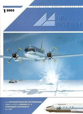 Мир Авиации 2005 01