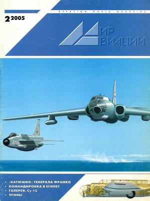 Мир Авиации 2005 02
