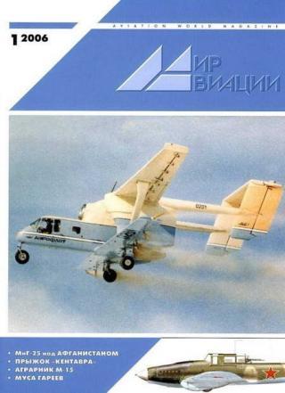 Мир Авиации 2006 01