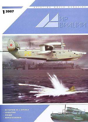 Мир Авиации 2007 01