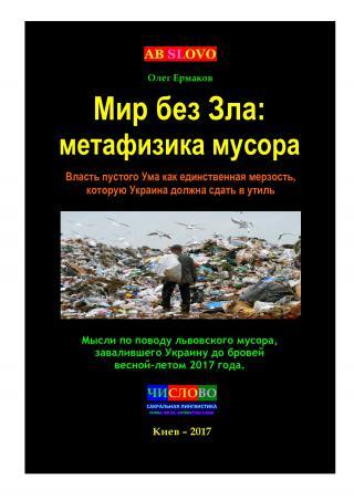 Мир без Зла: метафизика мусора. Власть пустого Ума как единственная мерзость, которую Украина должна сдать в утиль