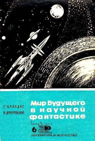 Мир будущего в научной фантастике
